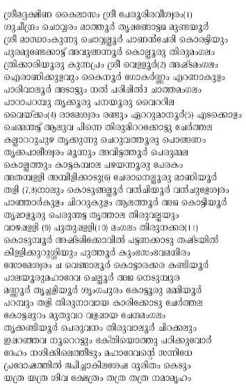 shivalayastotram